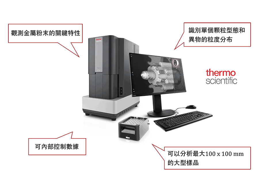 KCT-agent-Thermofisher-scientific- phenom-desktop-SEM-ParticalX AM-highlights