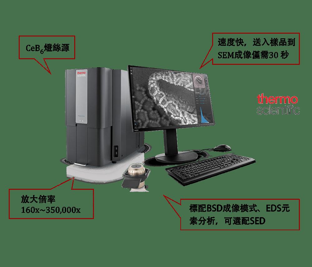 KCT-agent-Thermofisher-scientific- phenom-desktop-SEM-ProX-highlights