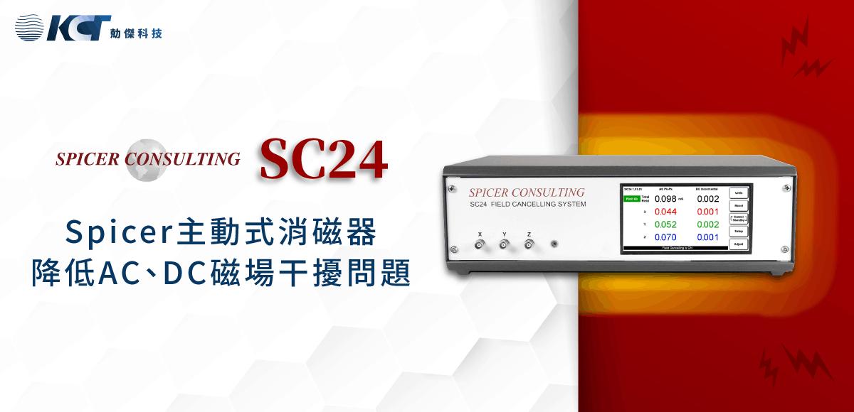 Spicer-SC24