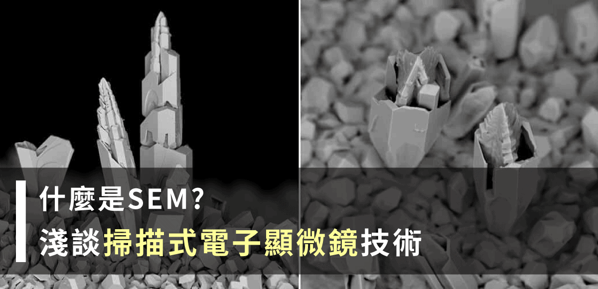 What_is_SEM_Scanning_electron_microscope_technology_explained