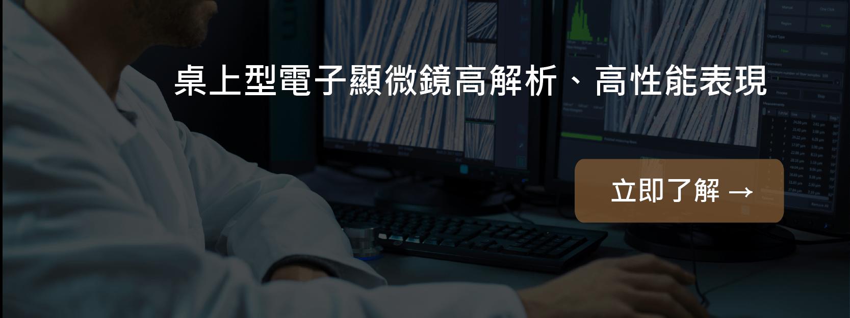 how-desktopSEM-high-resolution-image