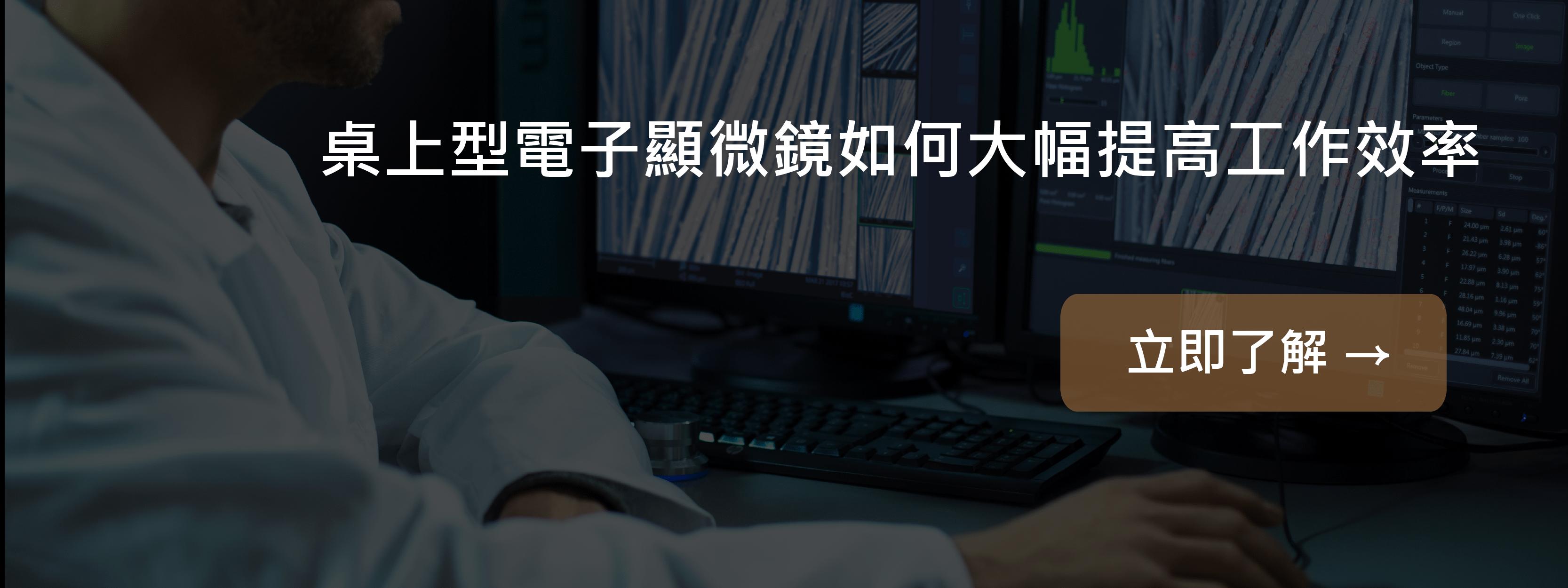 how-desktopSEM-upgrade-efficiency