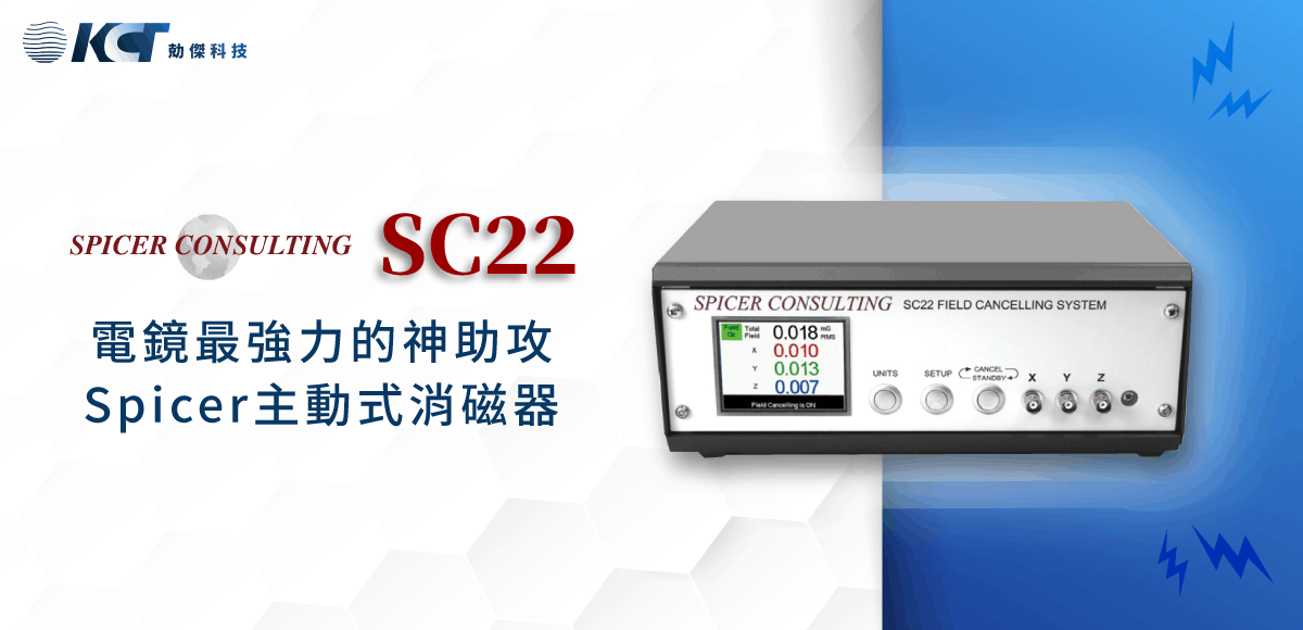 spicer-sc22-product-feature-banner