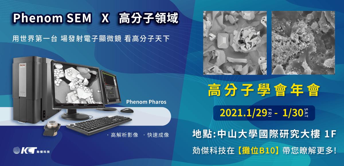 the-polymer-society-presetation-exhibitation-booth-2