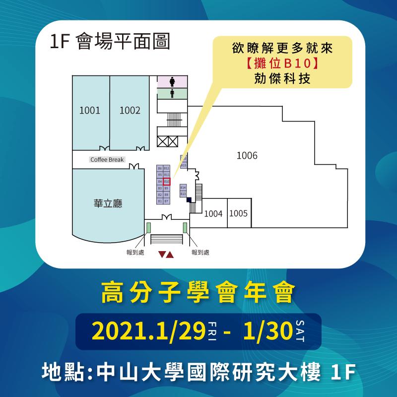 the-polymer-society-presetation-exhibitation-booth-map